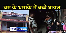 Bihar News : गांव में बम फटने से 3 बच्चे घायल, मचा हड़कंप, लेकिन पुलिस को नहीं हो रहा यकीन, जानिए क्यों