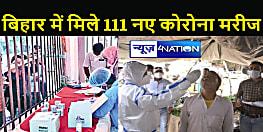 Bihar Corona Update : एनएमसीएच के डॉक्टर हुए कोरोना पॉजिटिव, प्रदेश में 111 नए संक्रमित, सिर्फ पटना में 50