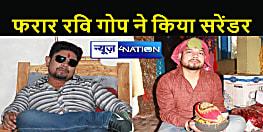 Bihar Crime : 50 हजार के इनामी रवि गोप ने कोर्ट ने किया सरेंडर, चार माह पहले पुलिस को चकमा देकर हुआ था फरार