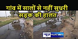 Bihar News : एनएच-83 से जोड़नेवाली इस सड़क मार्ग की स्थिति दयनीय, दुर्घटना की आशंका लेकर सफर करते हैं यहां के लोग