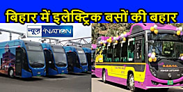 Bihar News : अगले महीने से पटना से दरभंगा के लिए शुरू होगी इलेक्ट्रिक बस की सेवा, पिछले महीने से पटना की सड़कों पर दौड़ रही है