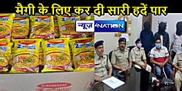 RANCHI NEWS: एक ऐसी वारदात जो बन गई चर्चा का विषय, 7 लाख की मैगी लेकर अपराधी हुए फरार