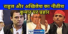 बिहार विधानसभा में हुए 'तांडव' पर राहुल गांधी और अखिलेश यादव का प्रहार जानिये क्या कहा ?