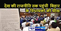 Bihar News : राष्ट्रीय राजनीति तक तक पहुंचा बिहार का हंगामा, कांग्रेस,आप सहित आधा दर्जन पार्टियों ने जारी किया संयुक्त आलोचना पत्र