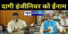 दागी को इनामः JDU-BJP विधायकों ने ही सरकार को घेर लिया, दागी कार्यपालक अभियंता को 'गिफ्ट' देने का सनसनीखेज आरोप