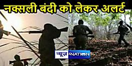 CRIME NEWS: बिहार- झारखंड में नक्सलियों ने बुलायी 48 घंटे की नक्सल बंदी, सीमावर्ती इलाकों में हाई अलर्ट