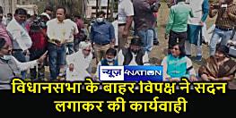 Bihar News : बिहार में पहली बार दो जगह हुई विधान सभा की कार्यवाही, सरकार ने सदन के अंदर और विपक्ष ने बाहर बुलाई बैठक