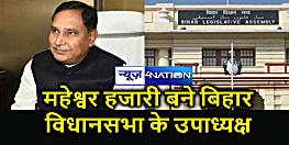 ब्रेकिंग न्यूज :महेश्वर हजारी बिहार विधानसभा के उपाध्यक्ष चुने गए, पक्ष में आया 124 वोट, विपक्ष में शून्य
