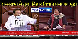 POLITICAL NEWS: क्या हुआ जब राज्यसभा में RJD सांसद मनोज कुमार झा ने बिहार विधानसभा का मामला उठाया?