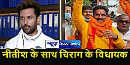 Bihar politics : LJP विधायक ने चिराग पासवान को बताई हैसियत, जदयू विधायक के पक्ष में की वोटिंग