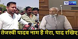Bihar News : मेरा नाम तेजस्वी यादव है, अच्छी तरह से पहचान लें...