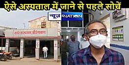 AURANGABAD NEWS: सदर अस्पताल में नहीं है सैनिटाइजर, बिना सुरक्षा के चल रही कोरोना जांच, मामले में सिविल सर्जन हैं बेपरवाह