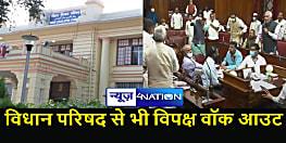 Bihar News : विधानसभा के बाद विधान परिषद में भी मारपीट जैसे हालात, विपक्ष ने किया वॉकआउट