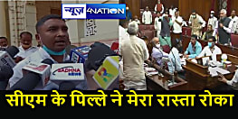 Bihar News : राजद नेता सुबोध सिंह का शर्मनाक बयान - सीएम के पालतू पिल्ला है जदयू का यह एमएलसी, हमसे टकराने की हिम्मत नहीं