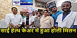 Bihar News : साईं हेल्थ केअर वेलनेस सेंटर में मनाया गया होली मिलन समारोह, कोरोना गाइडलाइन का भी हुआ पालन