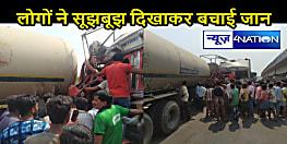 KISHANGANJ NEWS: पेट्रोल टैंकर और ट्रक के बीच जबरदस्त टक्कर, दोनों गाड़ियों के ड्राइवर हुए घायल