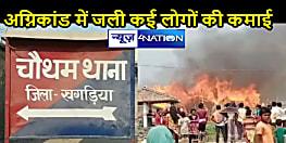KHAGARIA NEWS: भीषण अग्निकांड में करीब तीन दर्जन झोपड़ियां हुई स्वाहा, दूर तक गूंजे सिलेंडर के धमाके