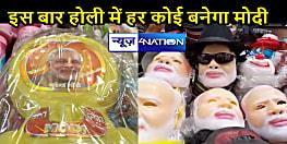PATNA NEWS: होली पर बाजार हुआ गुलज़ार, इस साल मोदी पिचकारी और मोदी मुखौटा की बढ़ी डिमांड
