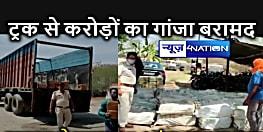 ट्रक में इतनी मात्रा में था गांजा कि पुलिस भी गई हैरान, बिहार में खपाने की थी तैयारी
