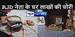 चोरों ने राजद नेता के घर को बनाया निशाना गहने एवं कैश लेकर हुआ फरार