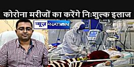 कोरोना के मरीजों की मदद के लिए आगे आए बिहार के प्रसिद्ध समाजसेवी एवं फिजियो डॉ राजीव सिंह