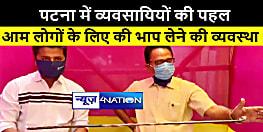 पटना के व्यवसायियों ने की कोरोना संक्रमण रोकने की पहल, जरुरतमंदों के लिए की भाप लेने की व्यवस्था