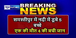 समस्तीपुर में स्नान करने के दौरान नदी में डूबे पांच बच्चे, एक की मौत, चार की बची जान