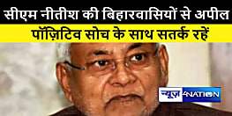 CM नीतीश की बिहारवासियों से अपील, मानवता पर अबतक का सबसे गंभीर संकट, पॉज़िटिव सोच के साथ सतर्क रहें