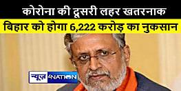 कोरोना की दूसरी लहर से बिहार को होगा 6,222 करोड़ रूपये का आर्थिक नुकसान : सुशील मोदी