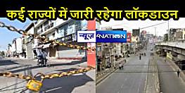 NATIONAL NEWS: कोरोना संक्रमण में कमी के बीच इन राज्यों ने बढ़ाया लॉकडाउन, बिहार सरकार भी जल्द लेगी फैसला
