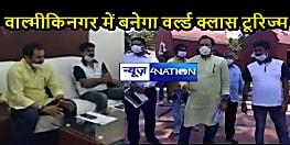 BIHAR NEWS: वाल्मीकिनगर टाइगर रिजर्व बनेगा वर्ल्ड क्लास, टूरिज्म प्लेस के रूप में होगा डेवेलप- मंत्री नीरज कुमार बबलू