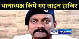 पूर्णिया के अगलगी मामले में एसपी ने की कार्रवाई, थानाध्यक्ष अमित कुमार को किया लाइन हाजिर