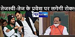 तेजस्वी-तेज प्रताप की विधानसभा में इंट्री हो जाएगी बैन! अध्यक्ष विजय कुमार सिन्हा ने जारी कर दिया है ऐसा फरमान
