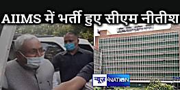 BREAKING NEWS : दिल्ली एम्स में भर्ती हुए सीएम नीतीश, PM MODI से मुलाकात की संभावना खत्म!