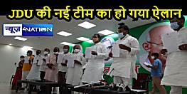 बिग ब्रेकिंगः JDU की नई टीम का ऐलान, 29 उपाध्यक्ष तो 60 महासचिव बने, देखें पूरी सूची...