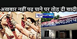 हिन्दी अखबार नहीं पढ़ पाया दूल्हा, नाराज दुल्हन ने कह दिया – ऐसे लड़के से नहीं कर सकती शादी