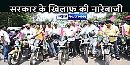 BIHAR NEWS: पेट्रोल-डीजल के मूल्यवृद्धि के खिलाफ जाप ने निकाला आक्रोश मार्च, दो पहिया वाहन को पैदल चला कर किया प्रदर्शन