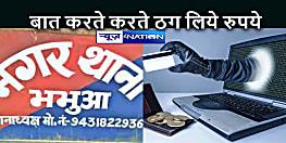 CRIME NEWS: पहले बोला केवाइसी करनी है, फिर नया पासवर्ड बनवाया, जब तक समझ में आता, उड़ा दिये दो लाख रुपये