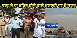 BIHAR NEWS: बाढ़ के संभावित खतरे से निपटने के लिए जिला प्रशासन ने कर ली मुकम्मल तैयारी, डीएम खुद संभाल रहे हैं मोर्चा