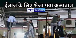 BIG NEWS: राष्ट्रपति के दौरे से पहले कानपुर रेलवे स्टेशन पर हुआ कुछ ऐसा, मच गया हडकंप, जाने पूरी खबर
