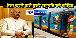 NATIONAL NEWS: 15 साल बाद चलेगी स्पेशल प्रेसिडेंशियल ट्रेन, देश में यह दूसरा मौका जब राष्ट्रपति करेंगे रेल यात्रा, 25 जून को प्रस्तावित है कार्यक्रम