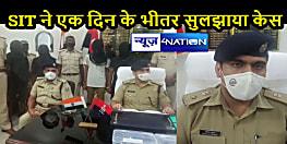 BIHAR CRIME: खगड़िया पुलिस ने लूटकांड का किया खुलासा, महज 16 घंटे में आरोपियों गिरफ्तार करने में पाई सफलता