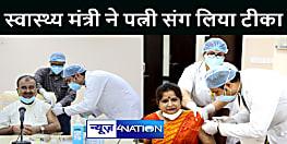 स्वास्थ्य मंत्री मंगल पांडेय ने पत्नी संग लिया वैक्सीन का दूसरा डोज, कहा जागरूकता से वैक्सीनेशन में तेजी आई है