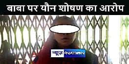 BIHAR NEWS : महिला ने बाबा पर लगाया यौन शोषण का आरोप, जांच में जुटी पुलिस