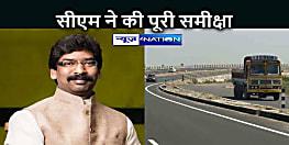 JHARKHAND NEWS: सीएम ने की विभिन्न सड़क परियोजनाओं की समीक्षा, गोविंदपुर-जामताड़ा-दुमका-साहेबगंज रोड को इंडस्ट्रियल कोरिडोर के तौर पर विकसित करने के निर्देश
