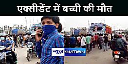 पटना में सड़क दुर्घटना में बच्ची की दर्दनाक मौत, आक्रोशित लोगों ने किया जमकर बवाल