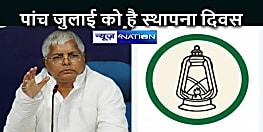 BIHAR NEWS: राजद की स्थापना समारोह में दिल्ली से जुड़ेगें लालू प्रसाद, तेजस्वी व जगदानंद पटना से जुड़ेगें