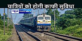 JHARKHAND NEWS: यात्रियों की सुविधा के लिए स्पेशल ट्रेनों के परिचालन अवधि में किया गया विस्तार, समय सारणी पूर्व की तरह की होगी