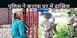 CRIME NEWS: रंगीला का रंगीन कारनामा, कोलकाता की प्रेमिका से दो साल किया तक प्यार, प्रेमिका के आने पर हो गया फरार