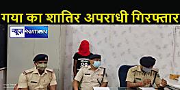 कानून की गिरफ्त में आया हत्या, लूट के दर्जनों अपराधों को अंजाम देनेवाला गया का यह शातिर,  पुलिस ने कहा - लंबे समय से चल रही थी तलाश